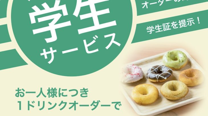 【学生限定】ドーナツ無料キャンペーン