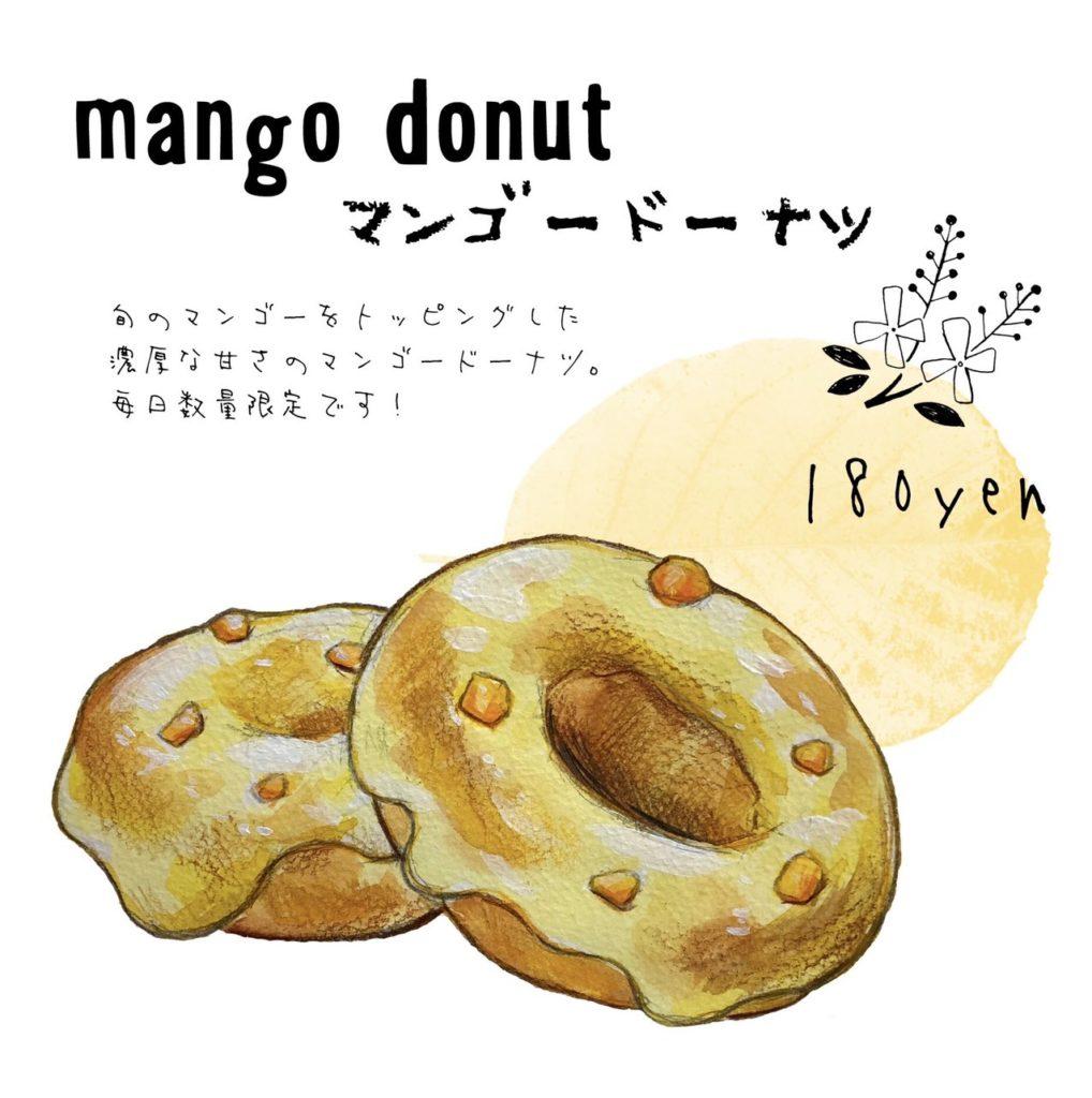 マンゴードーナツ