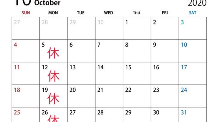 10月営業日時のお知らせ