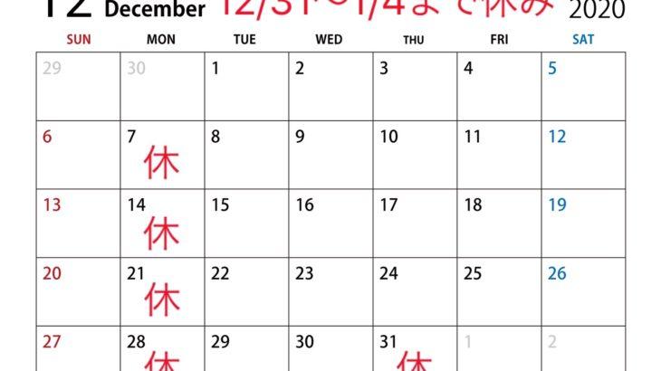 12月営業日時のお知らせ